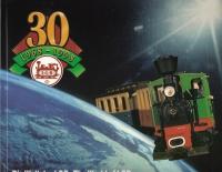 LGB Katalog 1998 , NEU, 30 Jahre LGb (Lehmann)